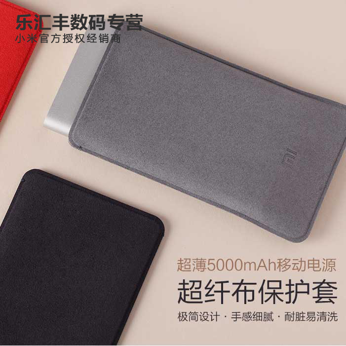 Original red rice millet mah polymer mobile power charging treasure microfiber cloth protective sleeve 3 color spot shipping