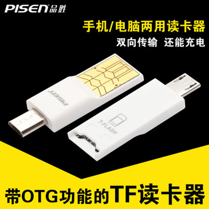 Otg reader product wins mobile computer dual mini high speed micro sd memory card tf card reader u disk