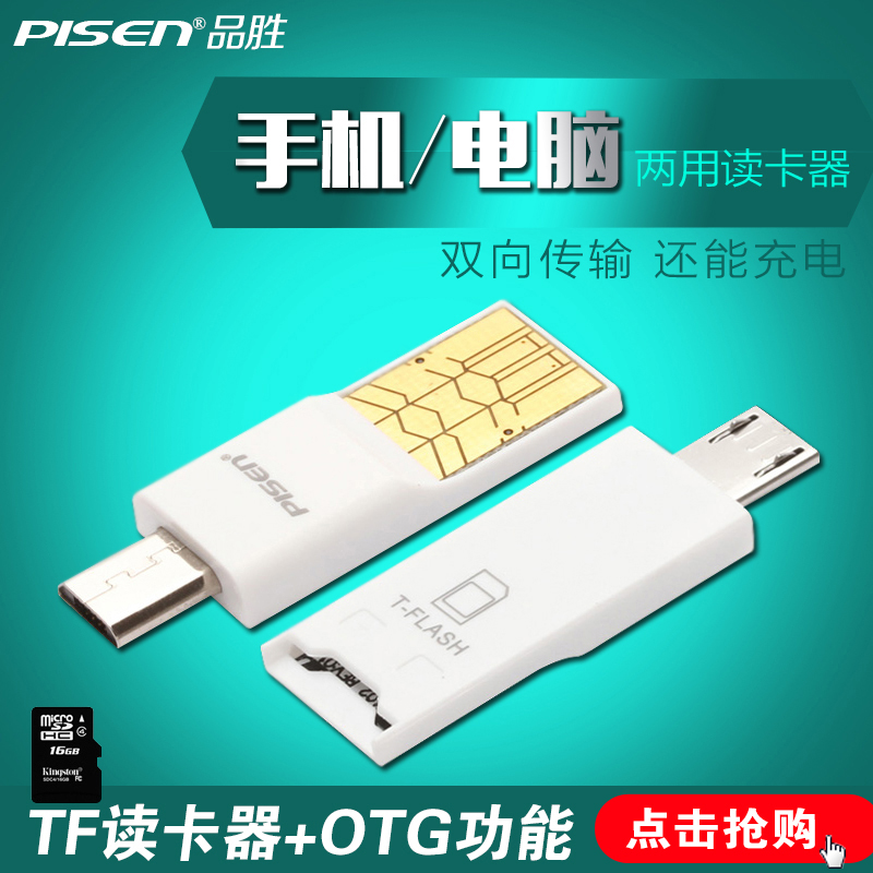 Otg reader product wins more than one android mobile computer dual mini tf card u disk u disk multifunction adapter