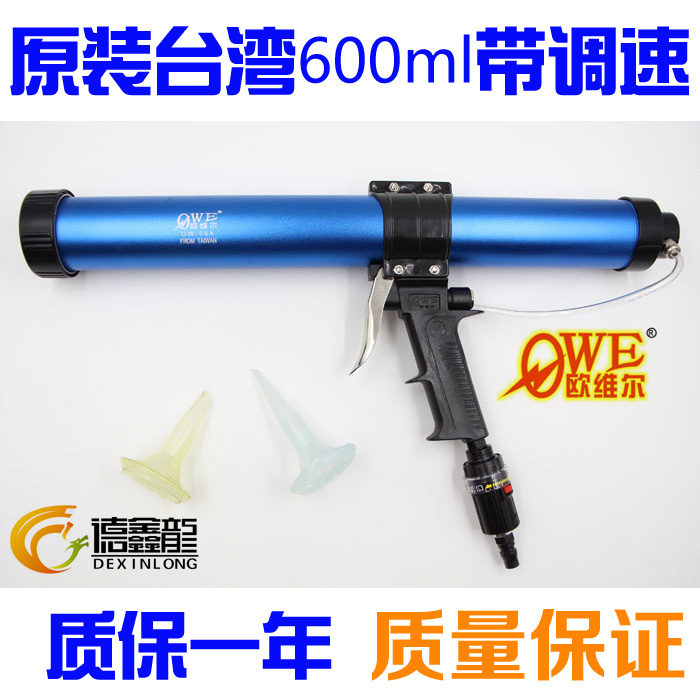 Ou weier OWE-06A barreled soft ml pneumatic silicone gun glass/foam caulking gun/caulking gun