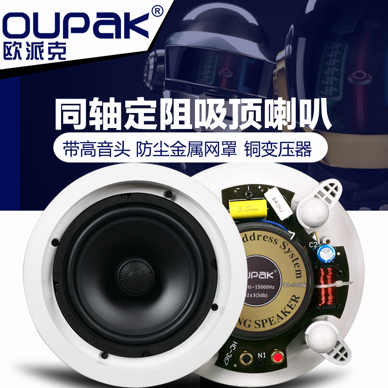 Oupak/opec ceiling stereo coaxial fixed resistance ceiling speaker constant pressure ceiling sound box 5 inch 6 inch