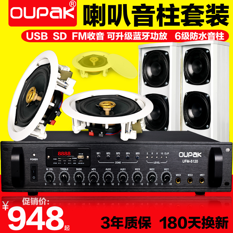 Oupak/parker constant pressure amplifier ceiling speaker set shop supermarket ceiling stereo box set meal