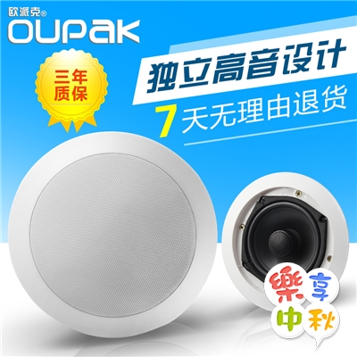 Oupak/parker PA-803 constant pressure coaxial ceiling speaker background music sound ceiling ceiling sound