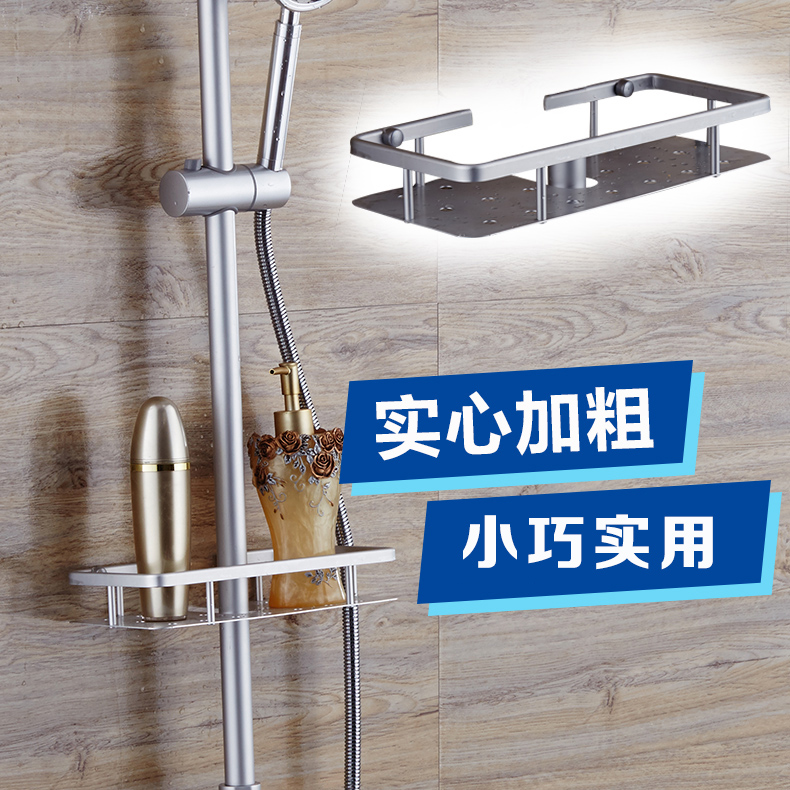Ousuo le oasloa space aluminum bathroom shelf single shower head shower tray layer plate placed toiletries