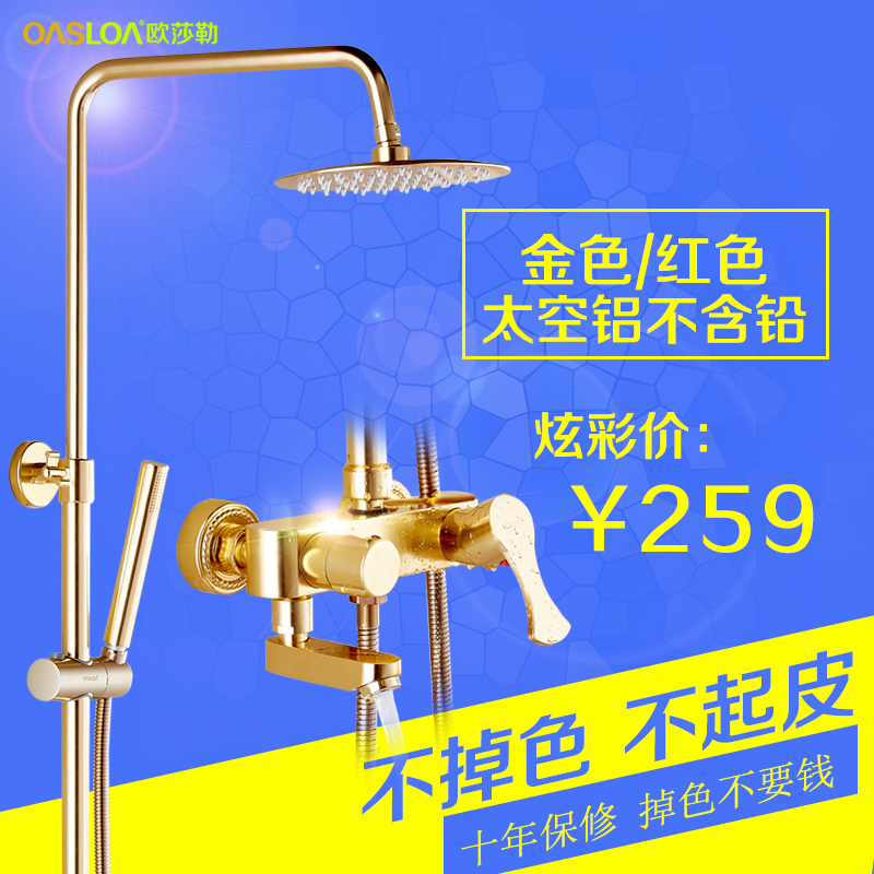 Ousuo le red golden shower suite shower space aluminum color shower under the faucet can be surface mounted