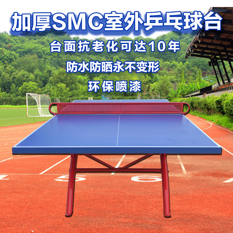 Outdoor outdoor table tennis table free shipping household indoor dual table smc gb/outdoor table tennis table