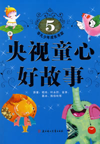 Outstanding young people grow bookshelf: cctv innocence good story (5 years old) zhao chunxiang editor of extraordinary juvenile shelf north Women's and children's books genuine full shipping discount promotion spike ~