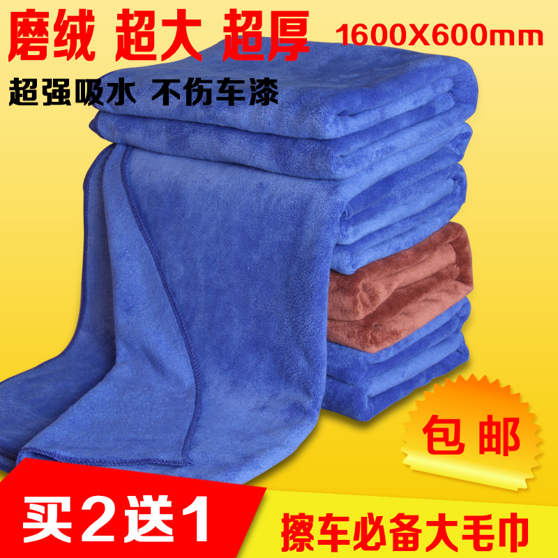 Oversized vehicle for buffing cleaning thick towel fine fiber car wash super absorbent towel lint tuba shipping