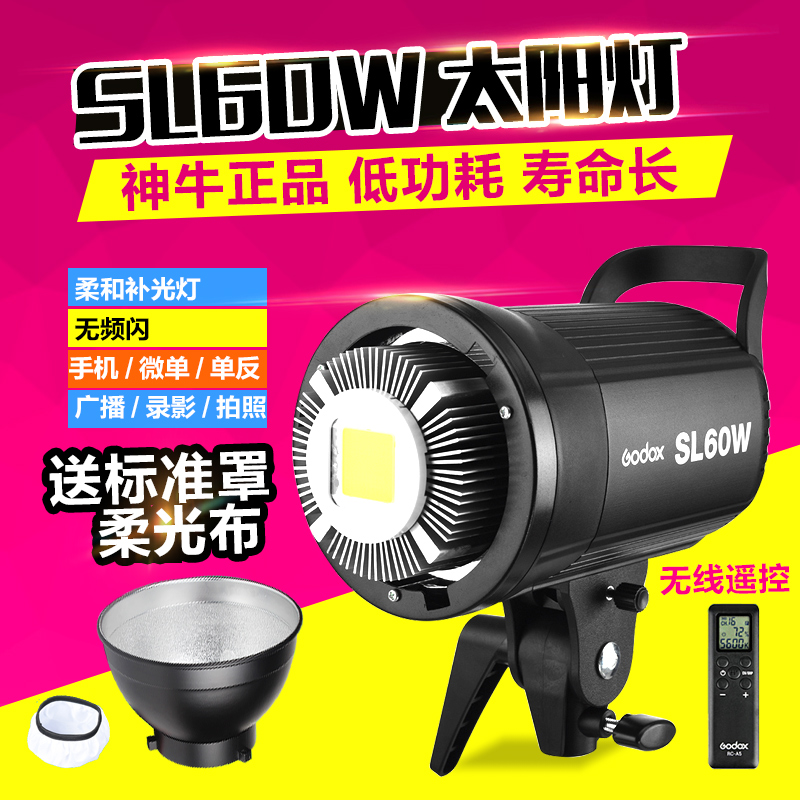 Oxen SL60W sun lamp single lamp led video light photography child photography studio shooting video fill light