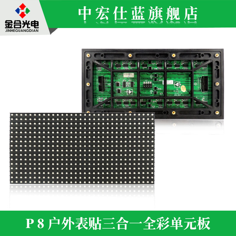 P8 p8 outdoor full color unit board P8P6 smd module full color display screen a large number of wholesale