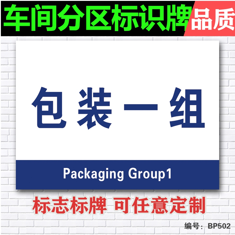 Packing a set of three factory workshop area zoning brand brand brand brand grouping signs prompt card identification signs production