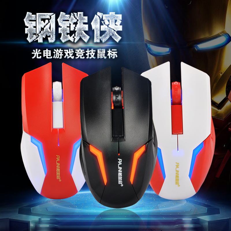 Pagani optoelectric even electric luminous gaming mouse wired usb laptop mouse cf lol freesia