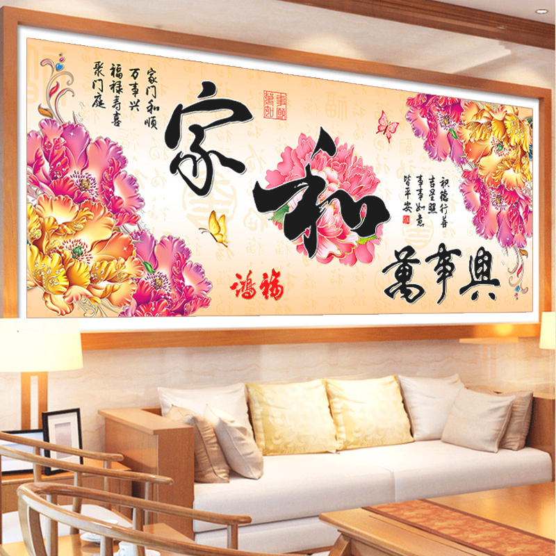 Painting family harmony 5d diamond round diamond full diamond diamond diamond paste the word blessing cross stitch new living room cube sharply peony