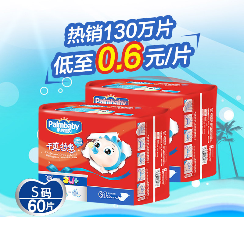 Palm thin newborn baby diapers trumpet s60 piece newborn baby diapers baby diapers