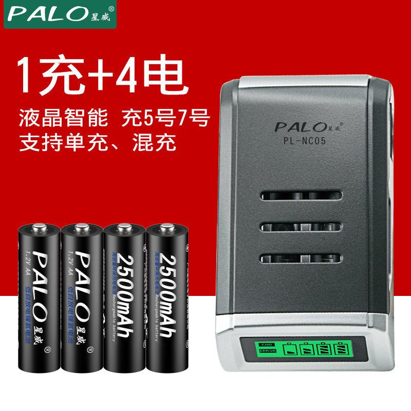 Palo/starwise aa5 rechargeable battery kit no. 4 lcd smart battery charger can charge batteries on 7 section