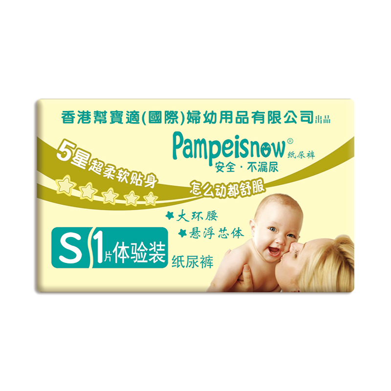 Pampeisnow infant star gold super soft close diapers monolithic trial pack s/m/l/xl