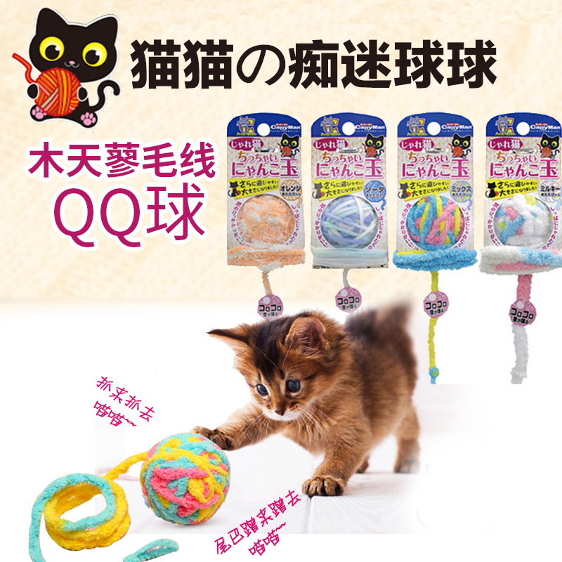 Pamper bear cell diffuse pet cat toys pet toys funny cat funny cat toy ball of yarn supplies toys