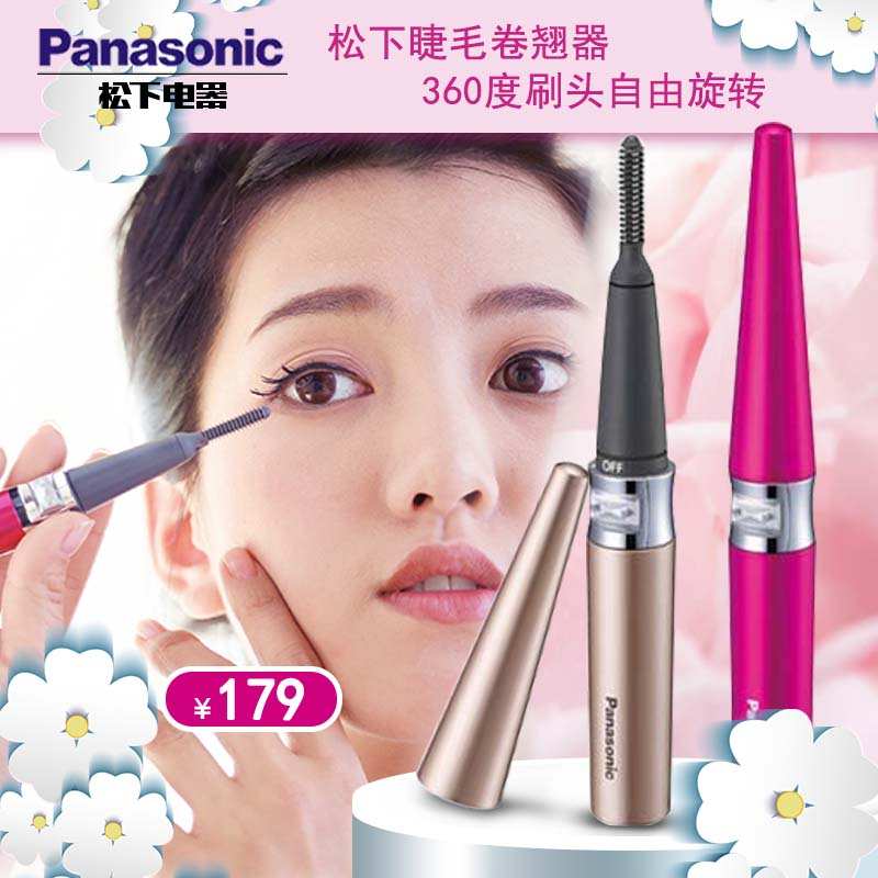 Panasonic clip eyebrows eyelash curler eyelash curling device electric eyelash perm perm eyelash curler eh-se60 lasting effect