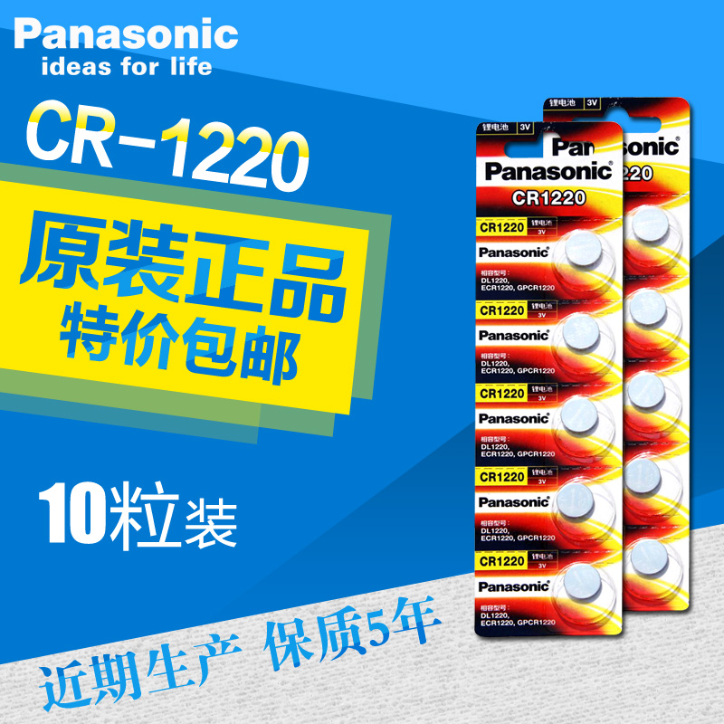 Panasonic cr1220 button battery 3 v 1220 lithium ion battery car remote control 10 free shipping