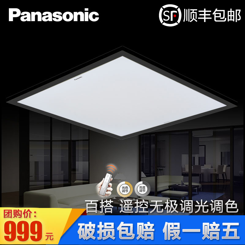 Panasonic panasonic panasonic led ceiling lamp ceiling lamp square living room lights bedroom ceiling lamp lighting remote control