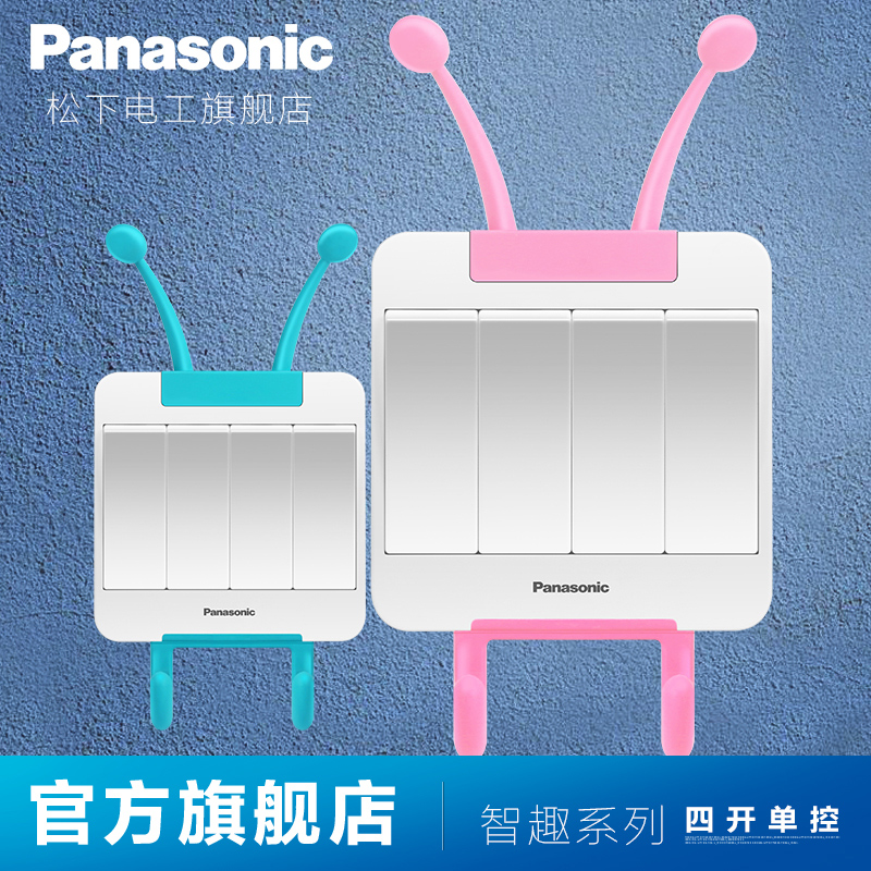 Panasonic switch socket new intellectual interest series quarto single control insect rabbit ears penholder accessorise hook switch