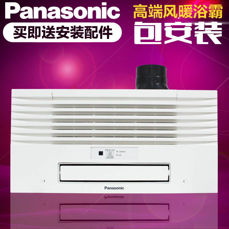 Panasonic yuba versatile warm wind integrated ceiling yuba warm bath fast fv-40bes2c/40be2c authentic