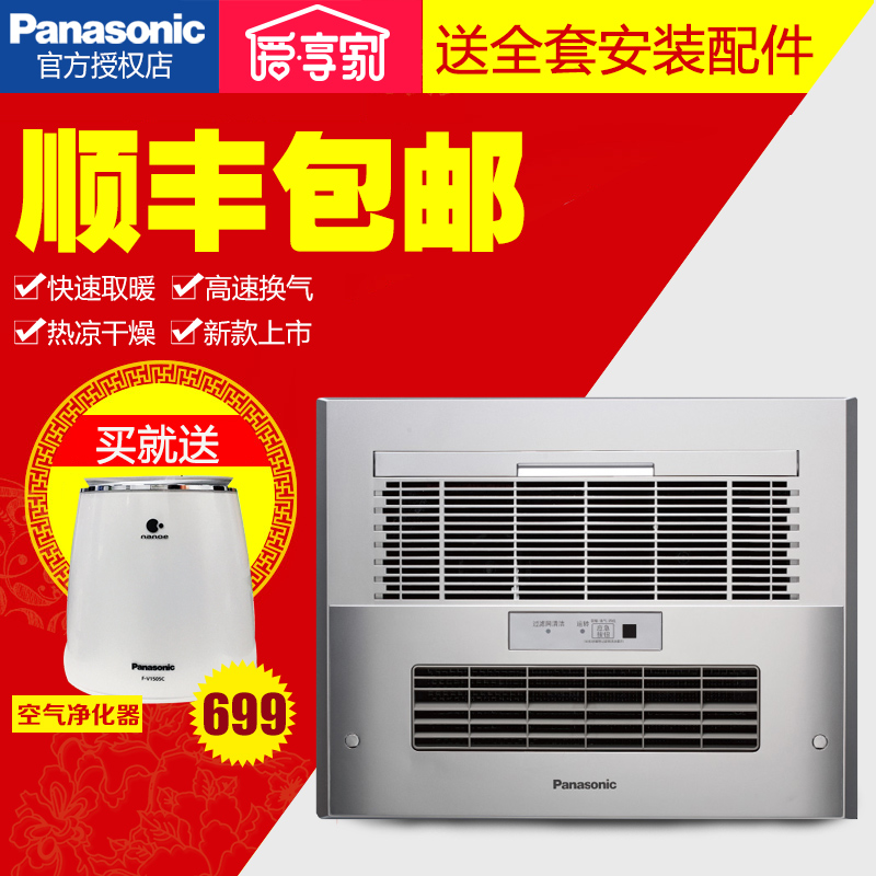 Panasonic yuba warm wind integrated ceiling yuba yuba triple superconducting thin end of intelligent multifunction wind warm yuba