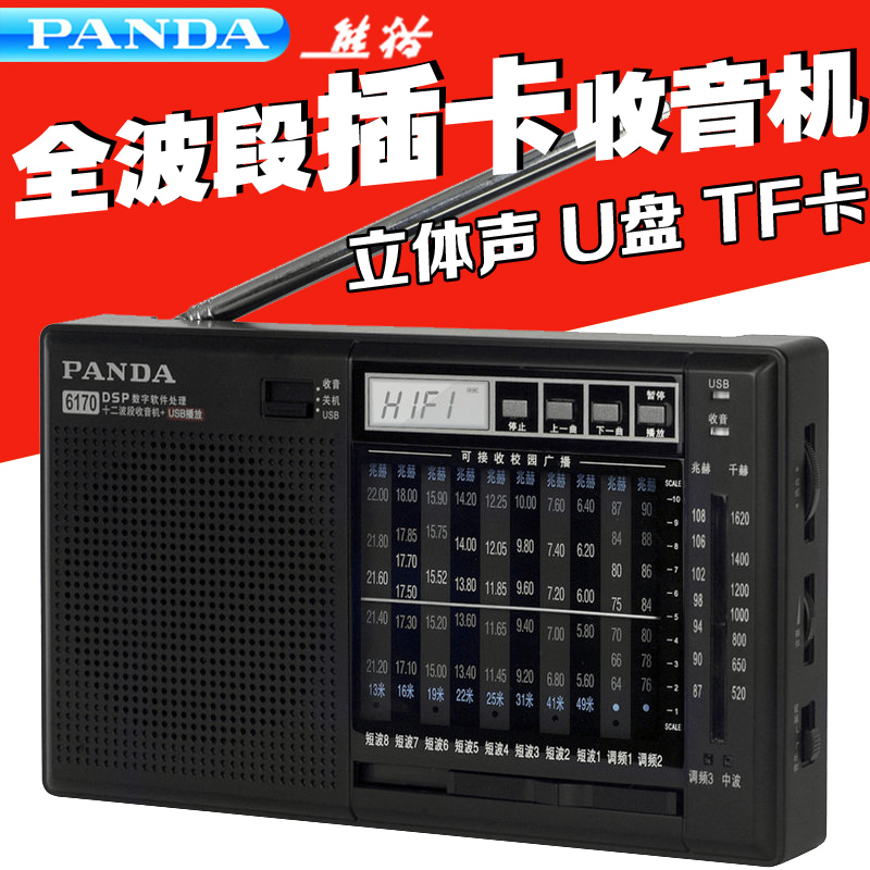 Panda/panda 6170 full band semiconductors stereo sound card radio mp3 player