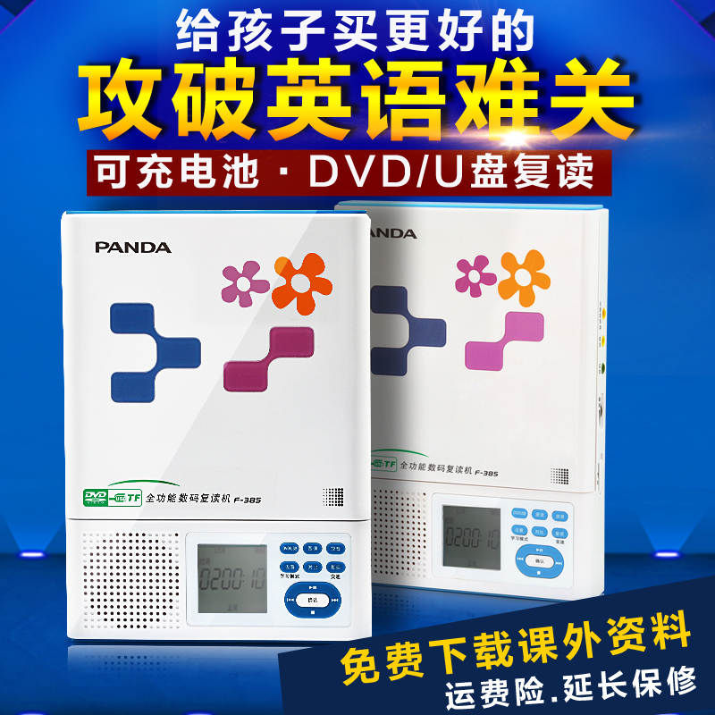 Panda/panda f-385 portable dvd player cd repeater english learning machine u disk mp3 player walkman