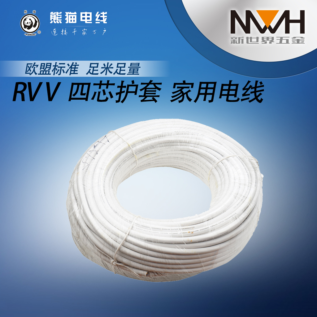 Panda wire rvv 0.75 square four core flexible sheathed cable 100 m/roll
