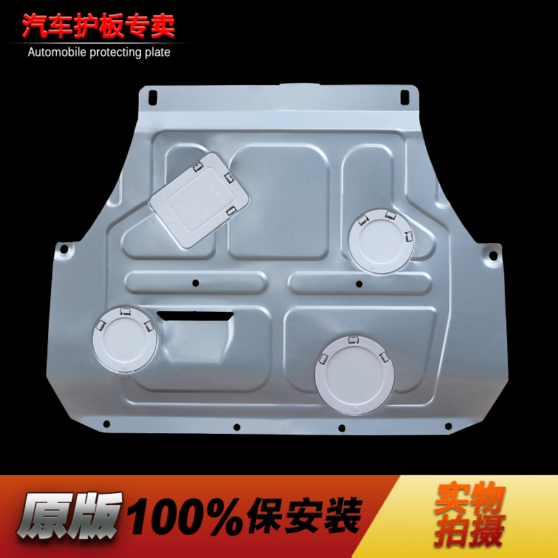 Paragraph 15 classic sylphy new sylphy trail nissan teana tiida qashqai sunlight blue bird engine skid plate