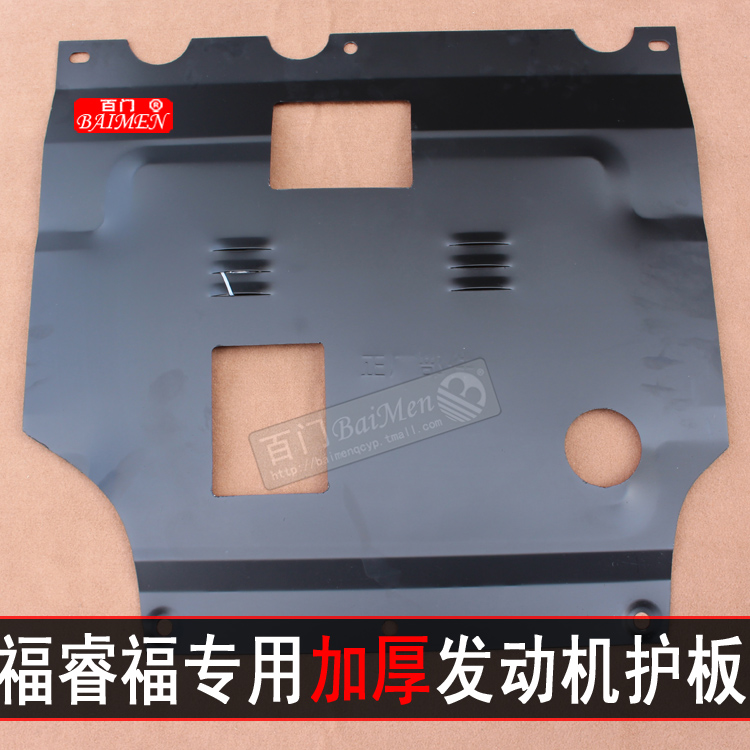 Paragraph 15 manganese fute fu rui si fu rui si fu rui si engine guard skid plate under the engine baffle