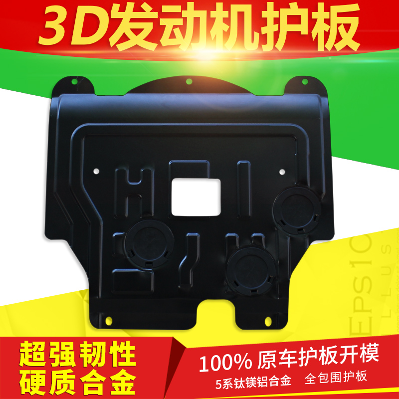Paragraph 15 of the 3008 mark 508 new 301 307 207 dedicated 308 s 2008 peugeot 408 engine skid plate
