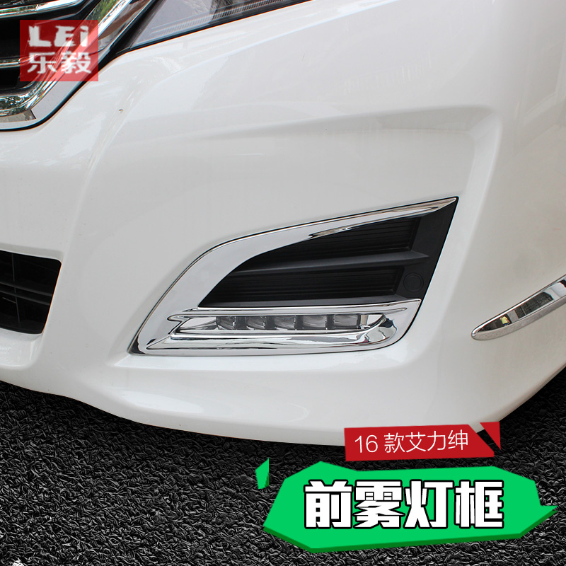 Paragraph 16 eric gentry eric gentry honda new front fog lamp shade modification dedicated fog fog lamp shade decorative frame fog lights article