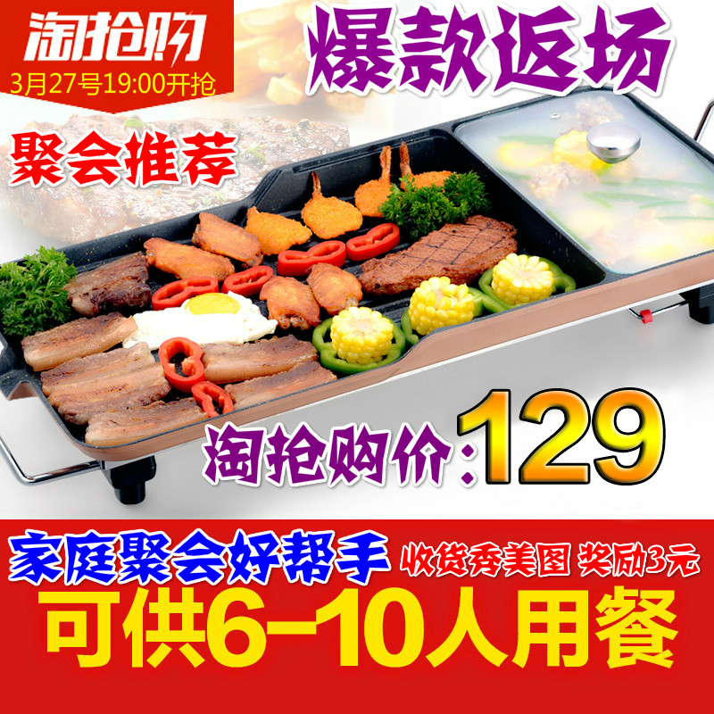 [Party] recommended korean luxury multifunction electric grill home electric griddles smoking nonstick preparada