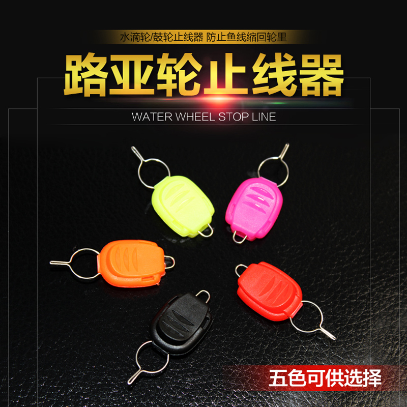 Passengers lures droplets round drum dedicated only line resistance line is orange yellow red black pink