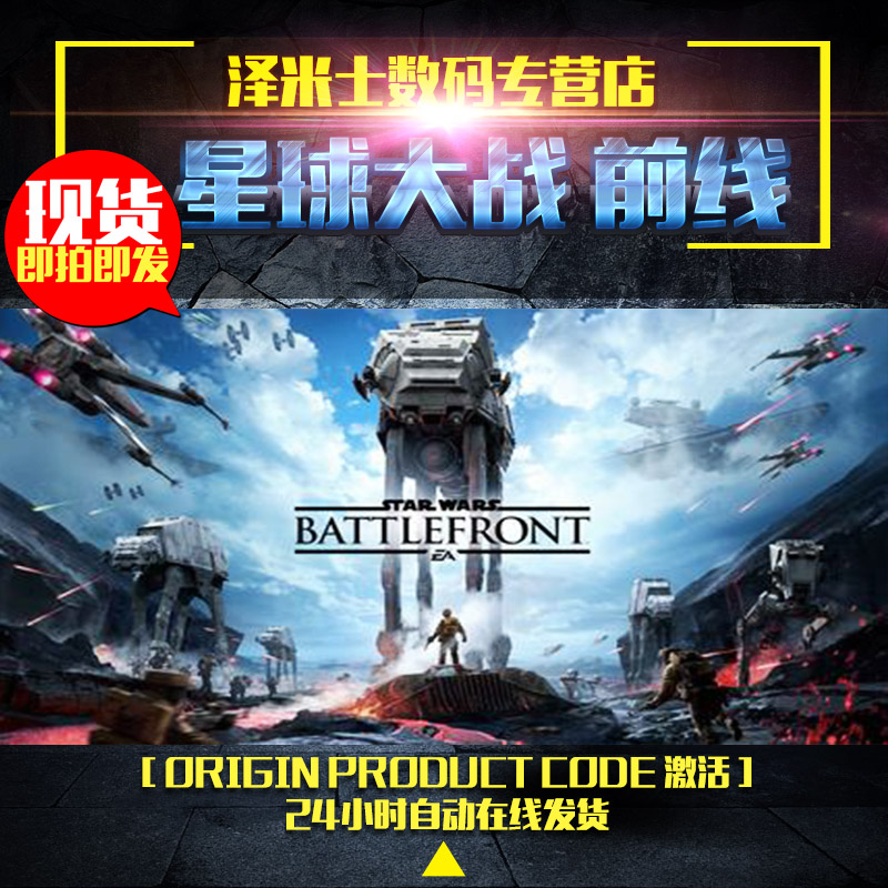 Pc genuine chinese origin activation star wars star wars frontline battlefront