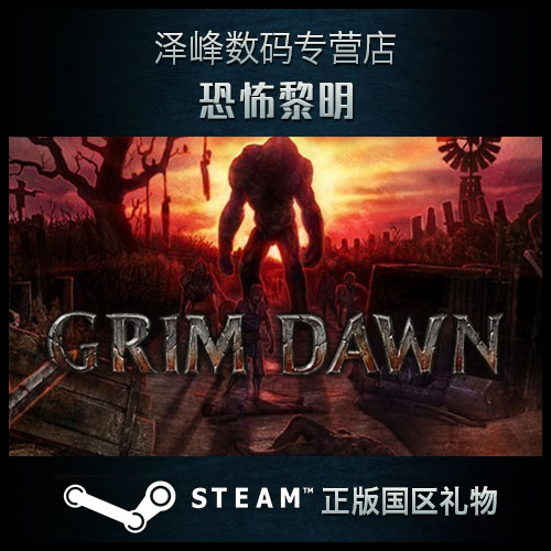 Pc genuine terrorism grim dawn dawn chinese version of the spot steam states district gifts