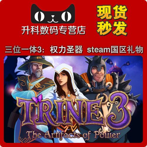 Pc genuineè±å¯¸trinity 3: power hallows steam states district gifts chinese version of the spot