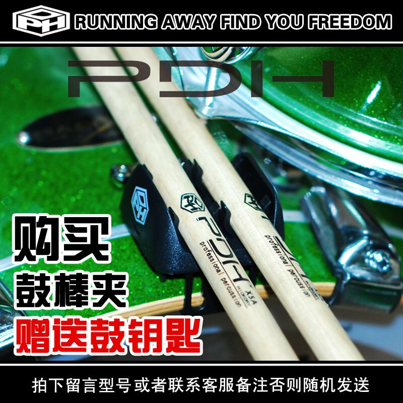 Pdh drumsticks drumsticks drum accessories folder folder than drumsticks drumsticks barrel bags more convenient shipping