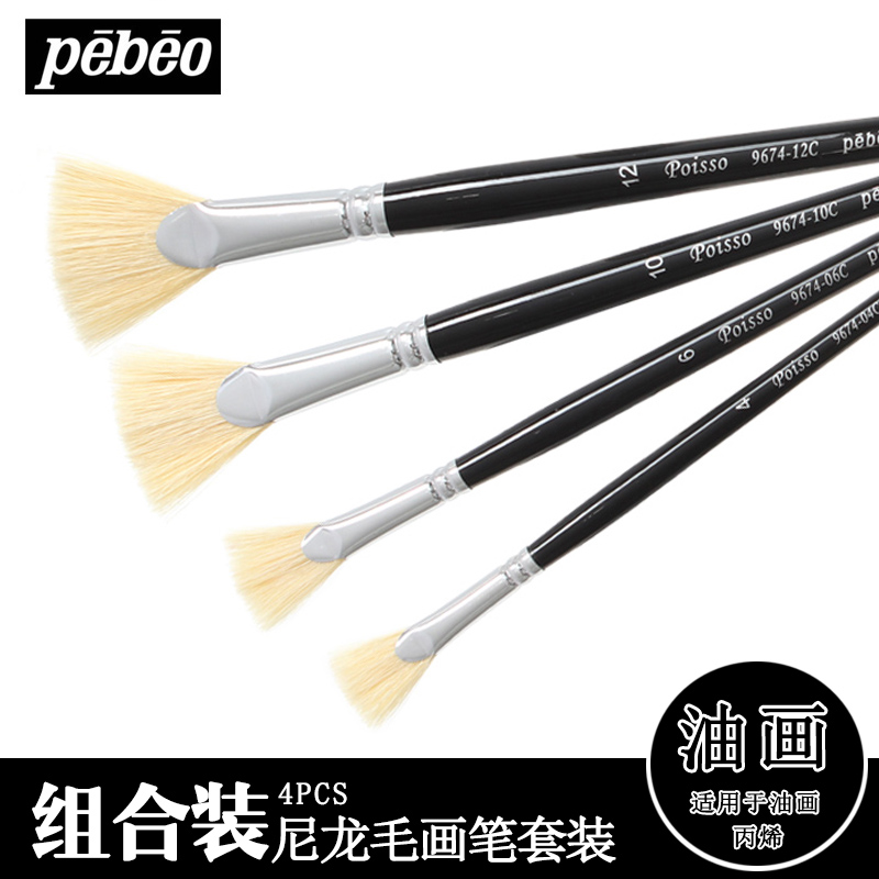 Pebeo/pebeo 9674 painting acrylic painting brush water brush chalk pole bristle fan pen gouache fishtail