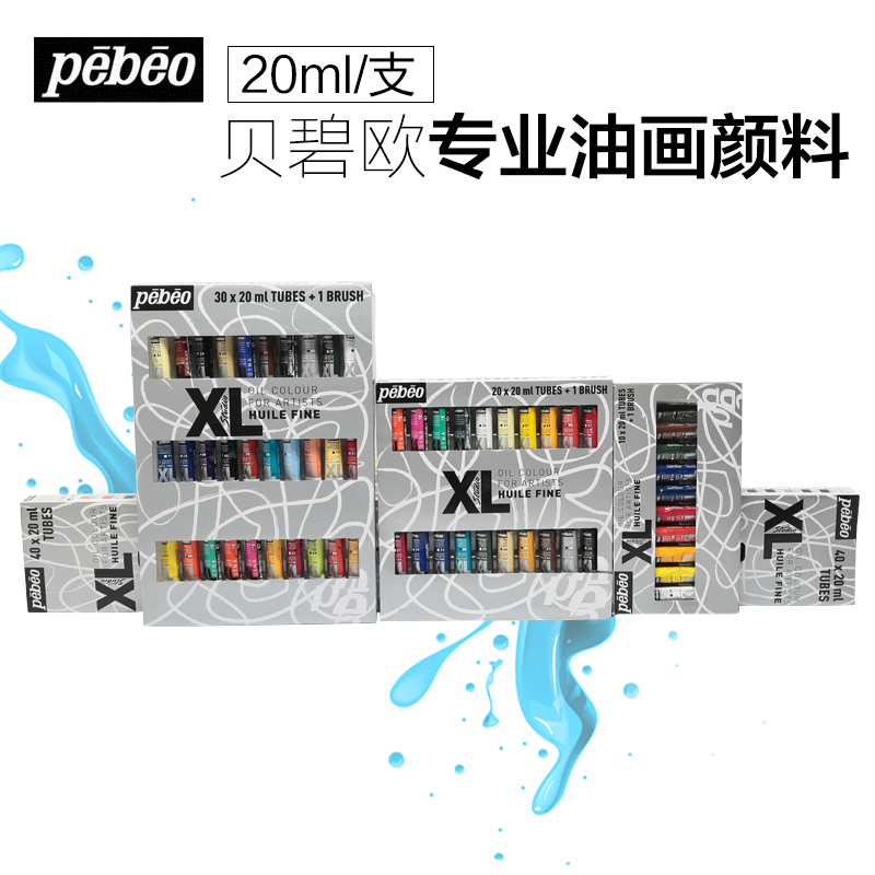 Pebeo pebeo xl professional painting oil paint kit 10/20/30/40 color painting 10,15 yan material suits