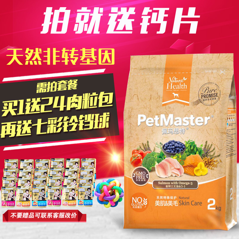 Peimasite canine adult dog food us gross natural grain dog food 2kg salmon and young body beauty hair dog teddy satsuma