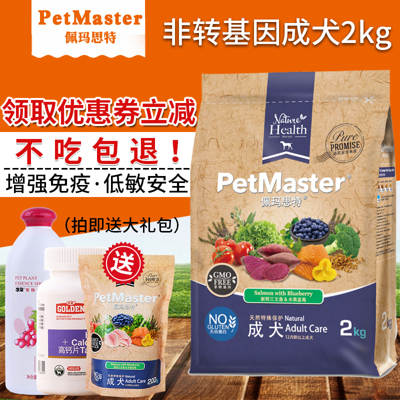 Peimasite natural non genetically modified food grigliatto universal adult dog food 2 KG bichon pomeranian teddy adult dog food recipe
