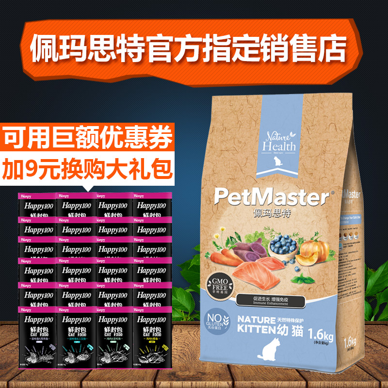 Peimasite non genetically modified natural food kitten kitten 13.358kj peimasite kittens natural grain 6kg us gross