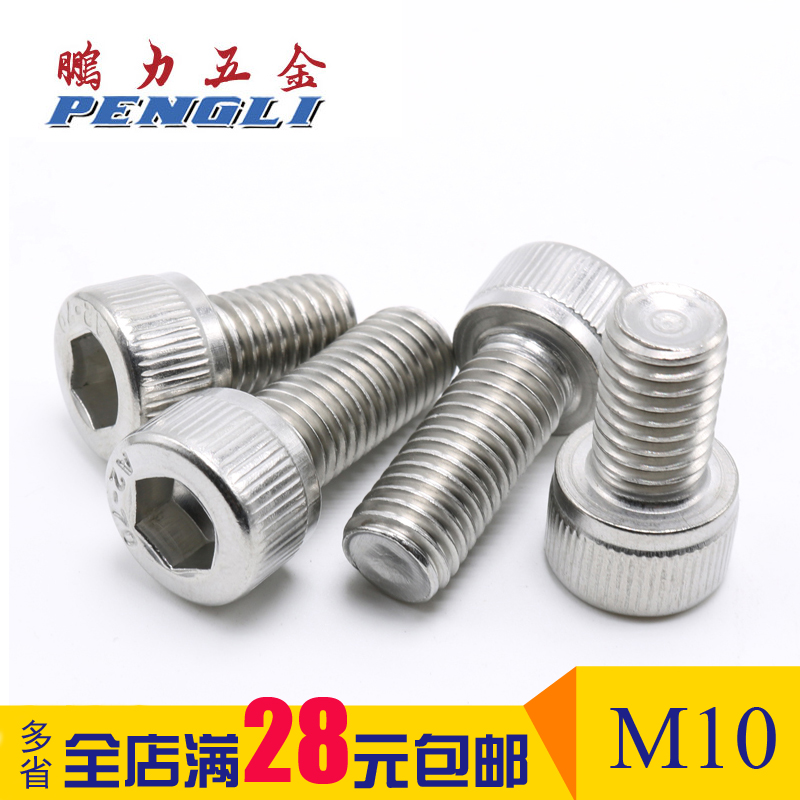 Peng force 304 stainless steel inner cylinder head hex bolts, stainless steel cup head screws m10