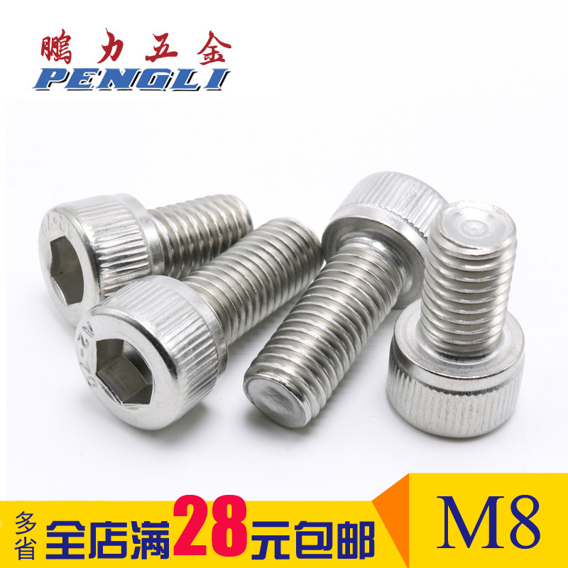 Peng force 304 stainless steel inner cylinder head hex bolts, stainless steel cup head screws m8