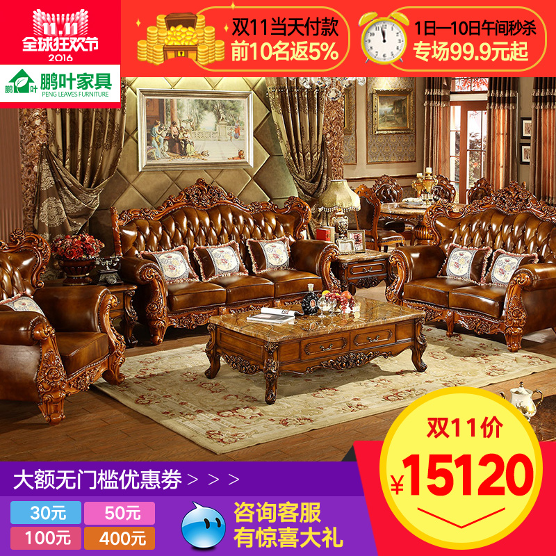 Peng ye american first layer of all solid wood furniture sofa leather sofa living room european villa sofa 3 combinations of 12