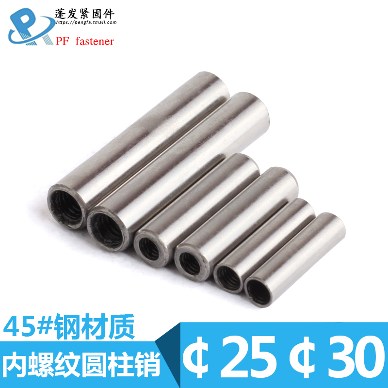 Pengfa 25 ¢ ¢ 30 shanghai production of promotional gb120 high strength 45 # steel threaded cylindrical pin pin pin