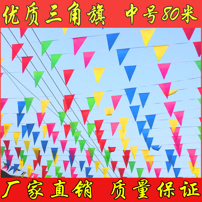 Pennant string flag bunting hanging flags custom wedding ornaments wedding birthday color small red festive opening event